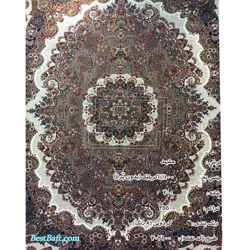 فرش مشهد ۷۰۰ شانه کد ۷۰۲۱۰۰ گردویی