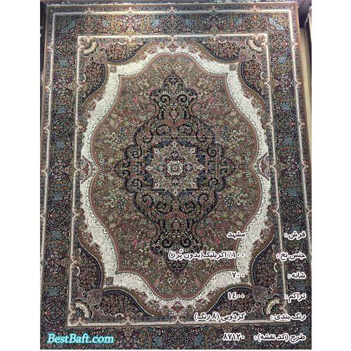 فرش مشهد ۷۰۰ شانه کد ۸۷۲۱۲۰ گردویی