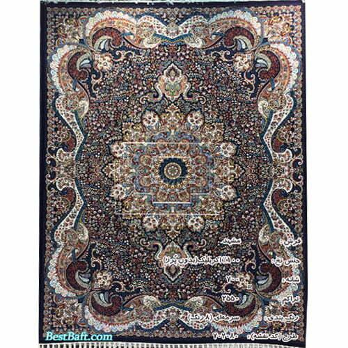 فرش مشهد ۷۰۰ شانه کد ۷۰۲۰۸۰ سرمه ای
