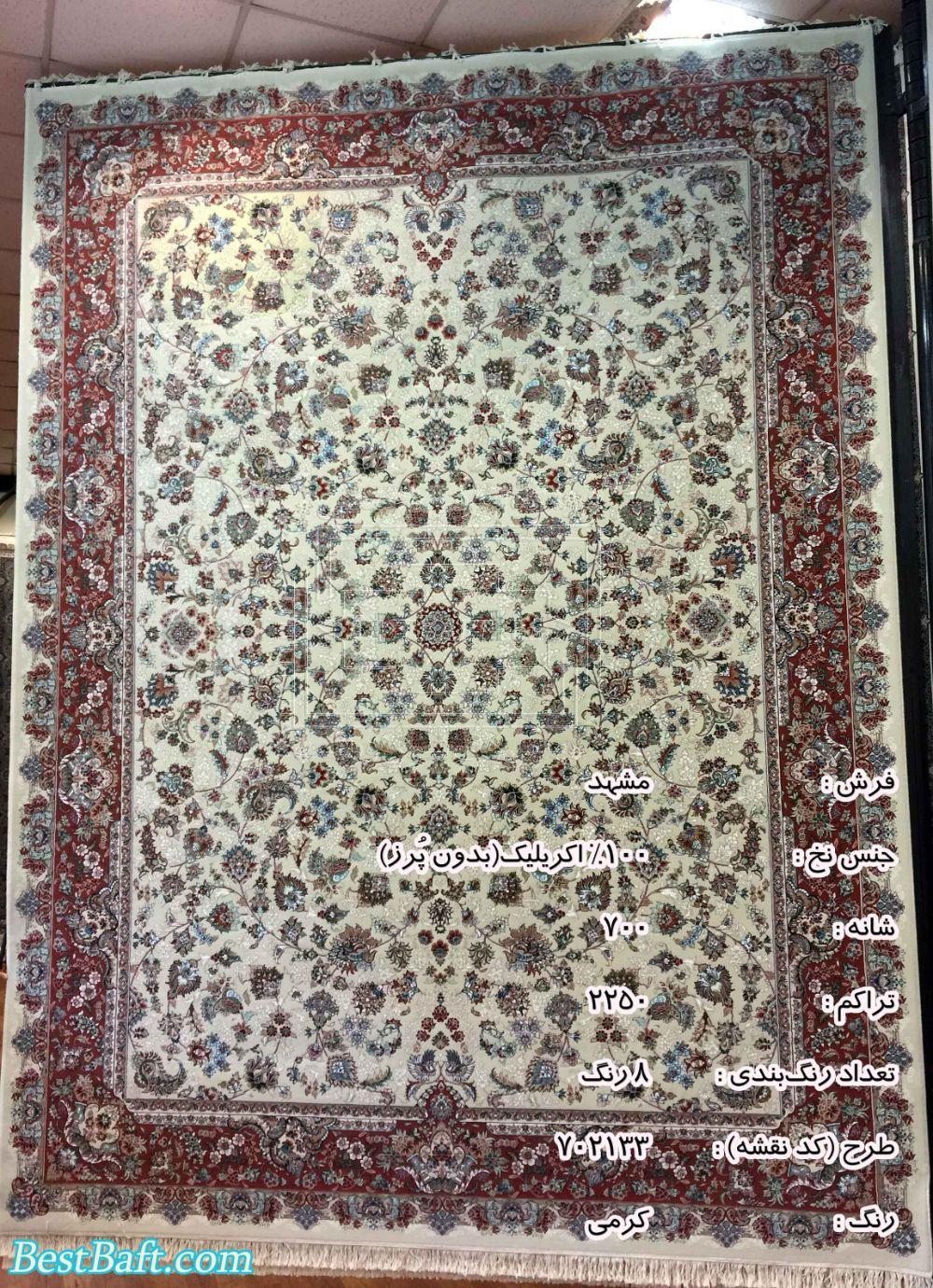 مشخصات،قیمت و خرید فرش مشهد 700 شانه کد 702133 کرمی