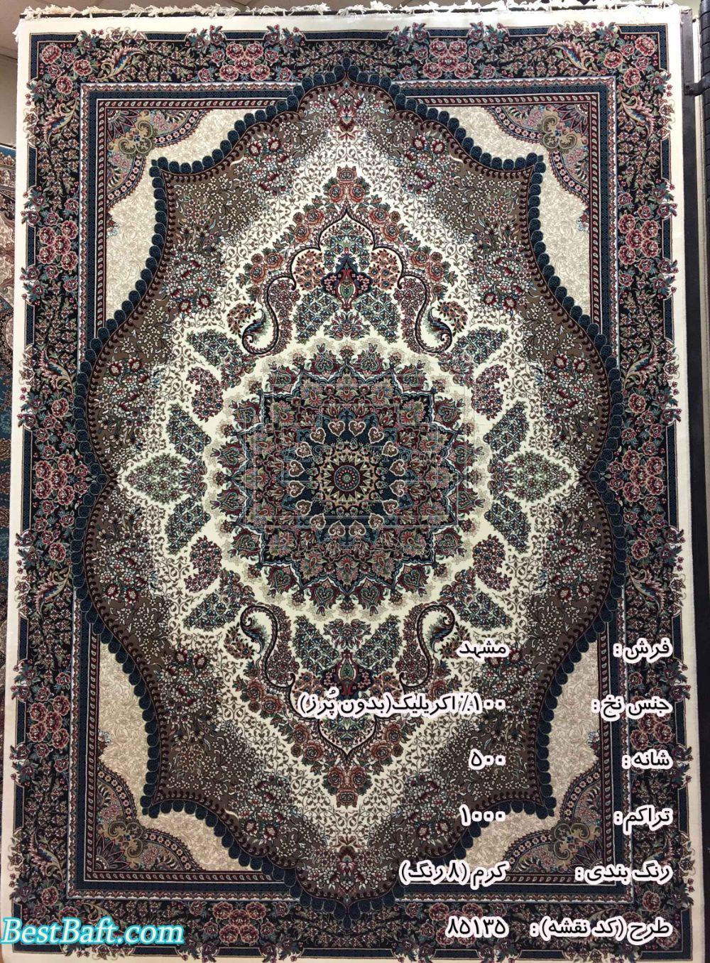 مشخصات،قیمت و خرید فرش مشهد 500 شانه کد 85135 کرمی