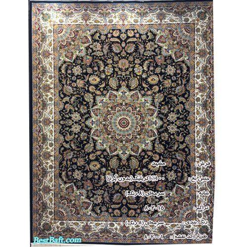 فرش مشهد ۱۲۰۰ شانه کد ۸۰۲۰۱۵ سرمه ای