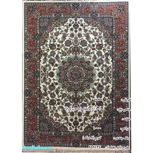 فرش مشهد ۵۰۰ شانه کد ۸۵۱۳۴ کرمی