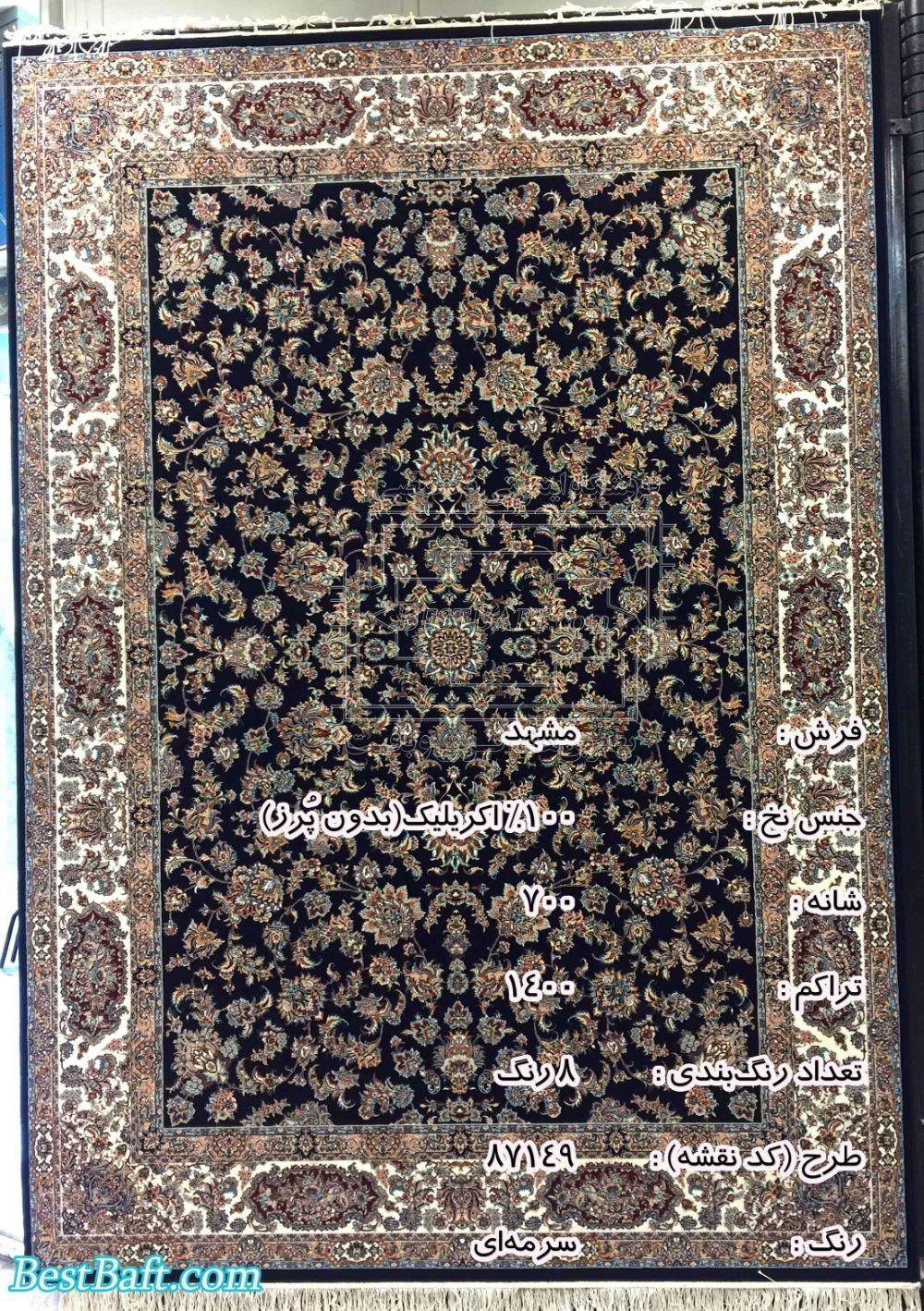 مشخصات،قیمت و خرید فرش مشهد 700 شانه کد 87149 سرمه ای