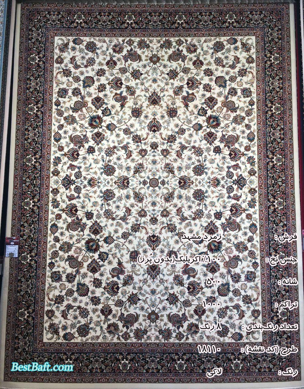 مشخصات،قیمت و خرید فرش زمرد مشهد 500 شانه کد 18126 کرمی