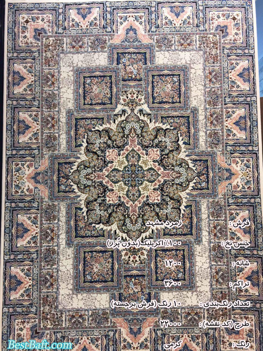 مشخصات،قیمت و خرید فرش زمرد مشهد 1200 شانه کد 22000 کرمی فرش برجسته