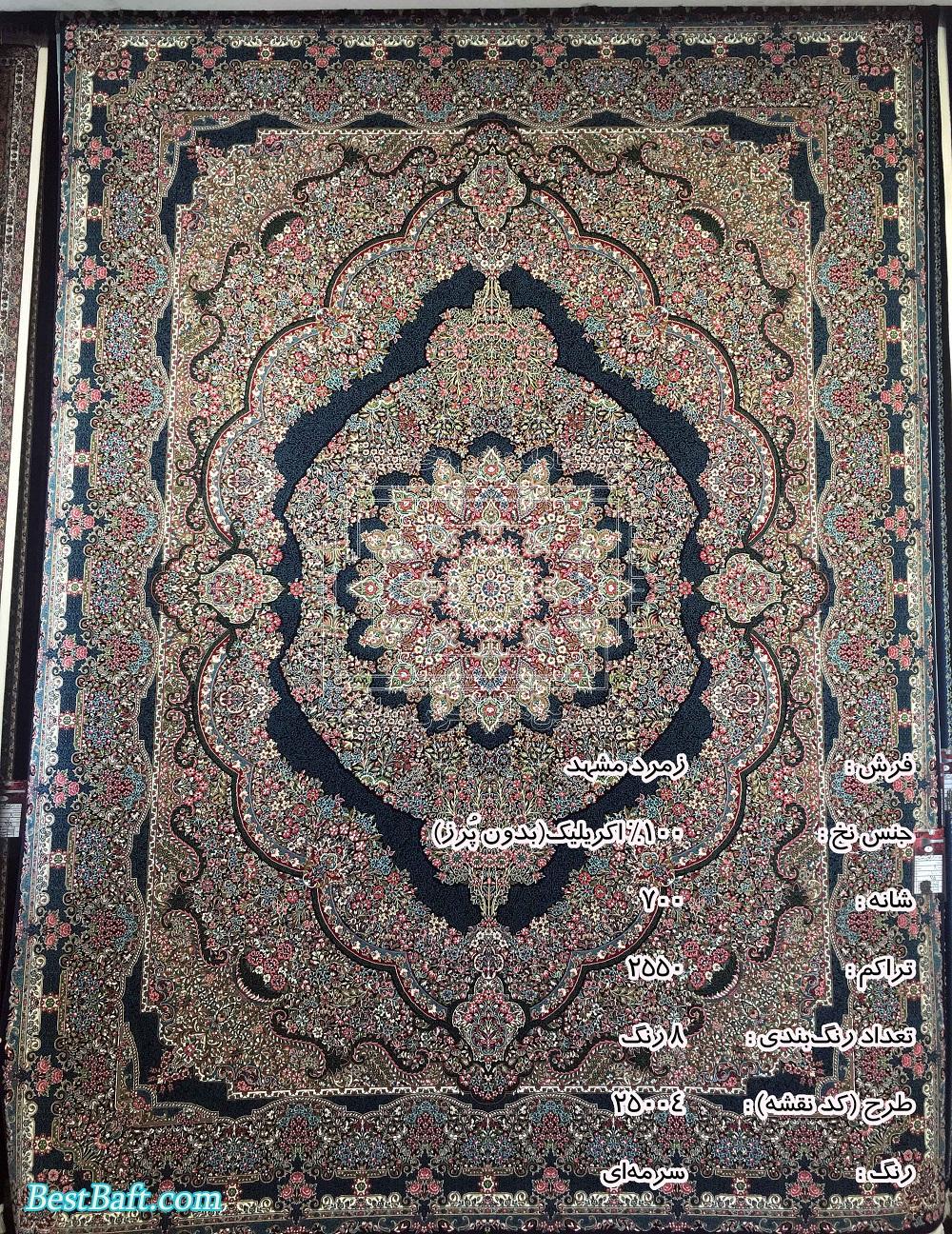 مشخصات،قیمت و خرید فرش زمرد مشهد 700 شانه کد 25004 سرمه ای