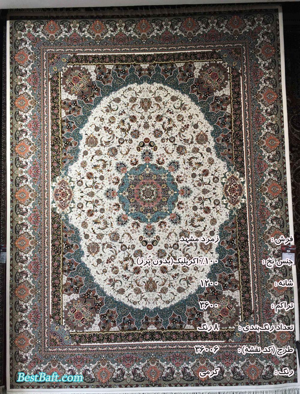 مشخصات،قیمت و خرید فرش زمرد مشهد 1200 شانه کد 36006 کرمی