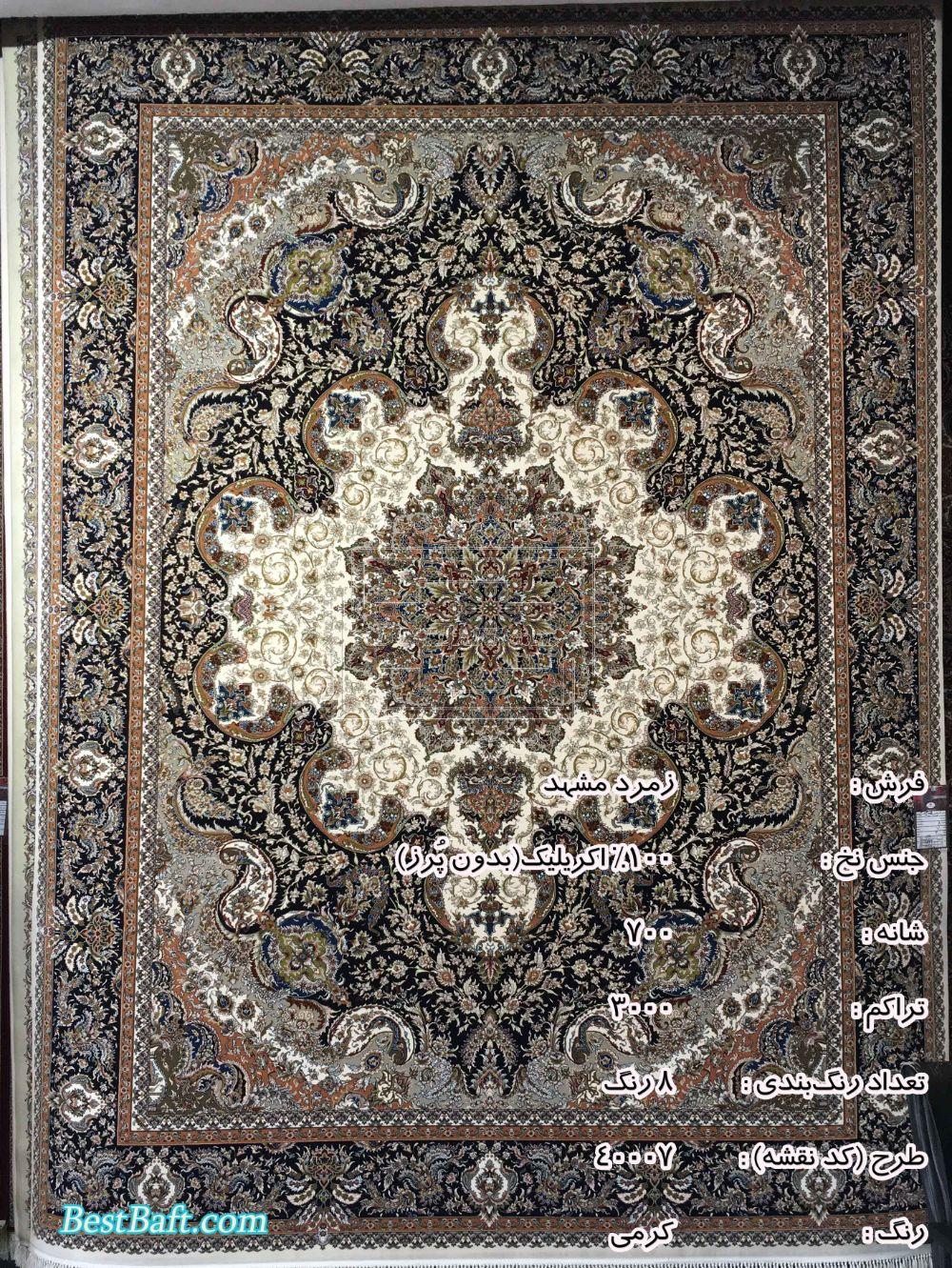مشخصات،قیمت و خرید فرش زمرد مشهد 700 شانه کد 40007 کرمی