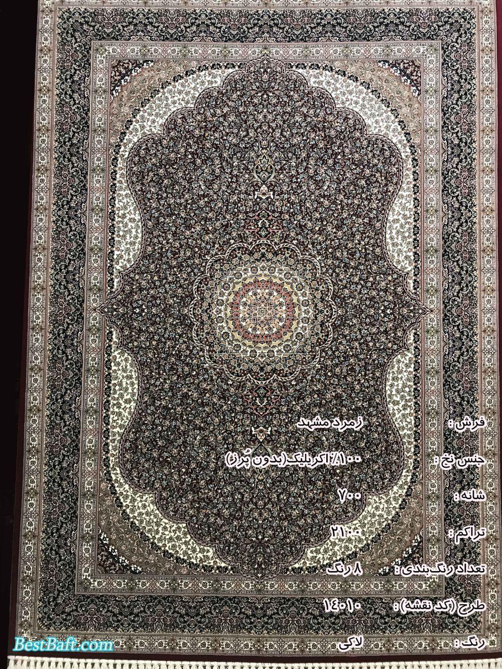 مشخصات، قیمت و خرید فرش زمرد مشهد 700 شانه کد 14010 لاکی