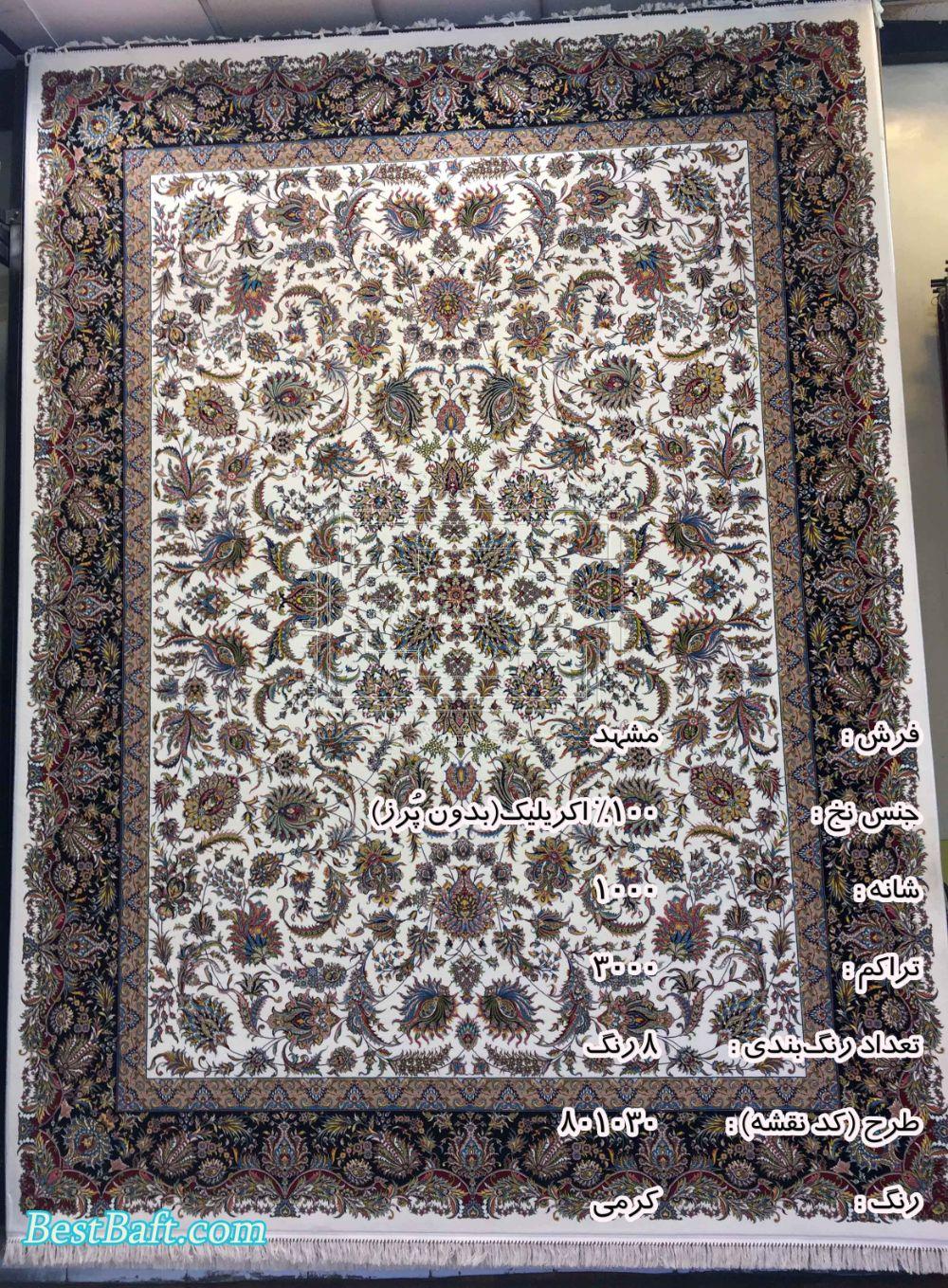 مشخصات،قیمت و خرید فرش مشهد 1000شانه کد 801030 کرمی