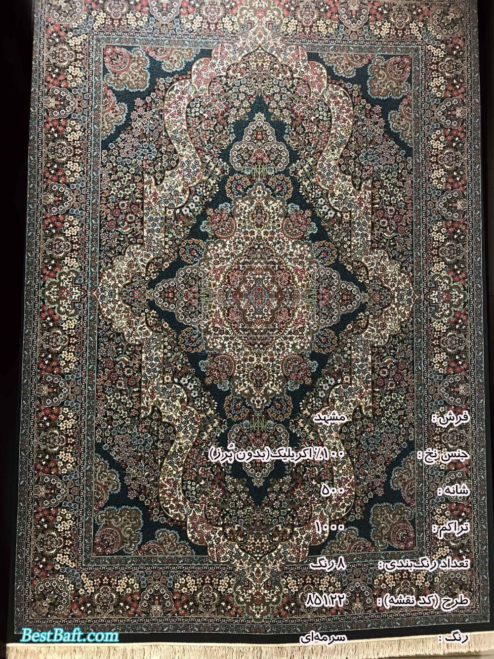 مشخصات، قیمت و خرید فرش مشهد 500 شانه کد 85122 سرمه ای