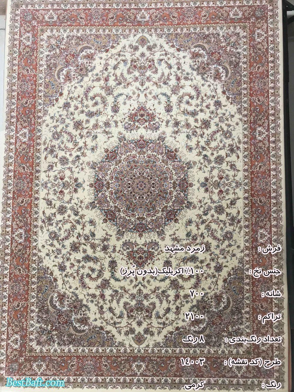 مشخصات، قیمت و خرید فرش زمرد مشهد 700 شانه کد 14003 کرمی