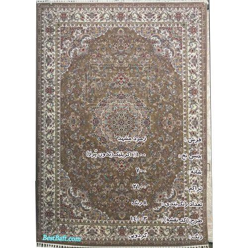 فرش زمرد مشهد ۷۰۰ شانه کد ۱۴۰۰۳ گردویی