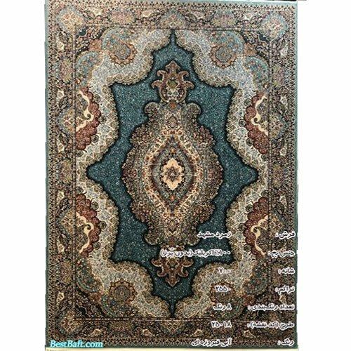 فرش زمرد مشهد ۷۰۰ شانه کد ۲۵۰۱۸ آبی فیروزه ای