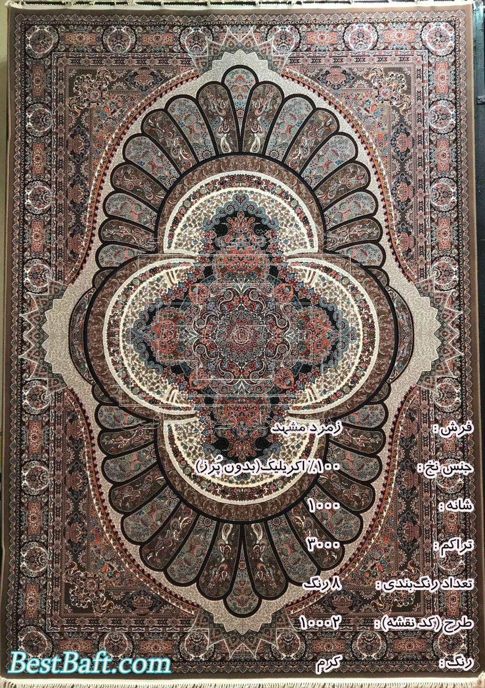 مشخصات، قیمت و خرید فرش زمرد مشهد کد 10002 کرم 1000 شانه