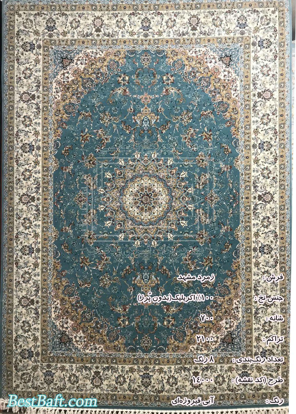 مشخصات، قیمت و خرید فرش زمرد مشهد کد 14000 آبی فیروزه ای 700 شانه
