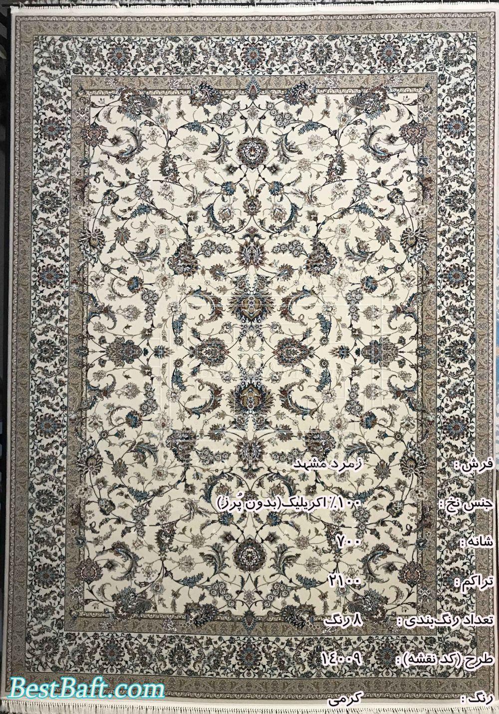 مشخصات، قیمت و خرید فرش زمرد مشهد 700 شانه کد 14009 کرمی