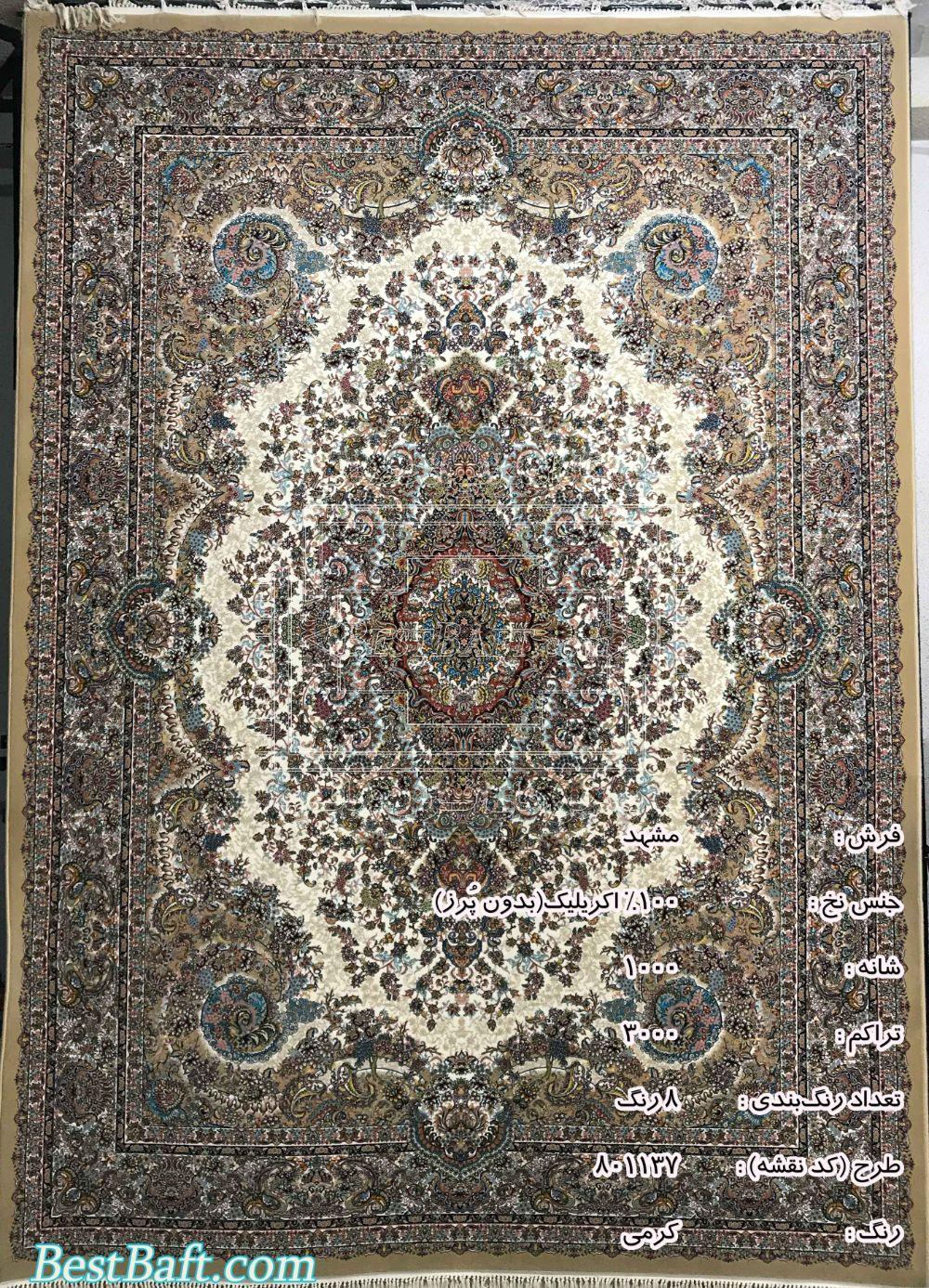 مشخصات، قیمت و خرید فرش مشهد 1000 شانه کد 801137 کرم