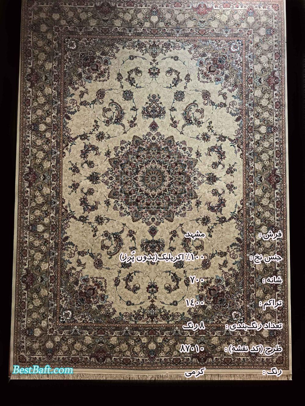 مشخصات، قیمت و خرید فرش مشهد 700 شانه کد 87010 کرمی
