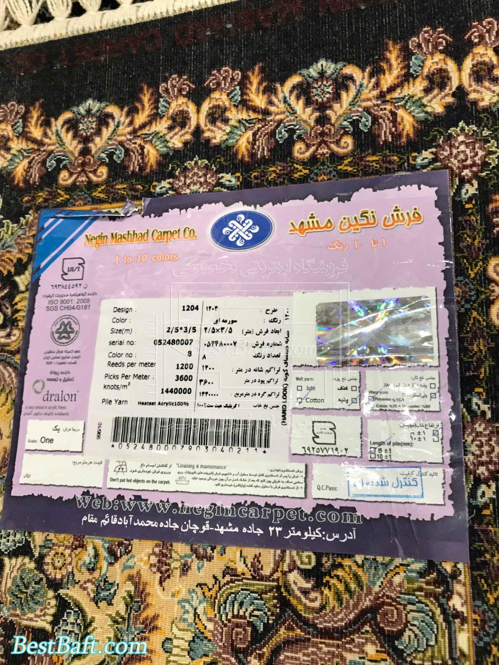 فرش نگین مشهد کد 1204 سرمه ای 1200 شانه