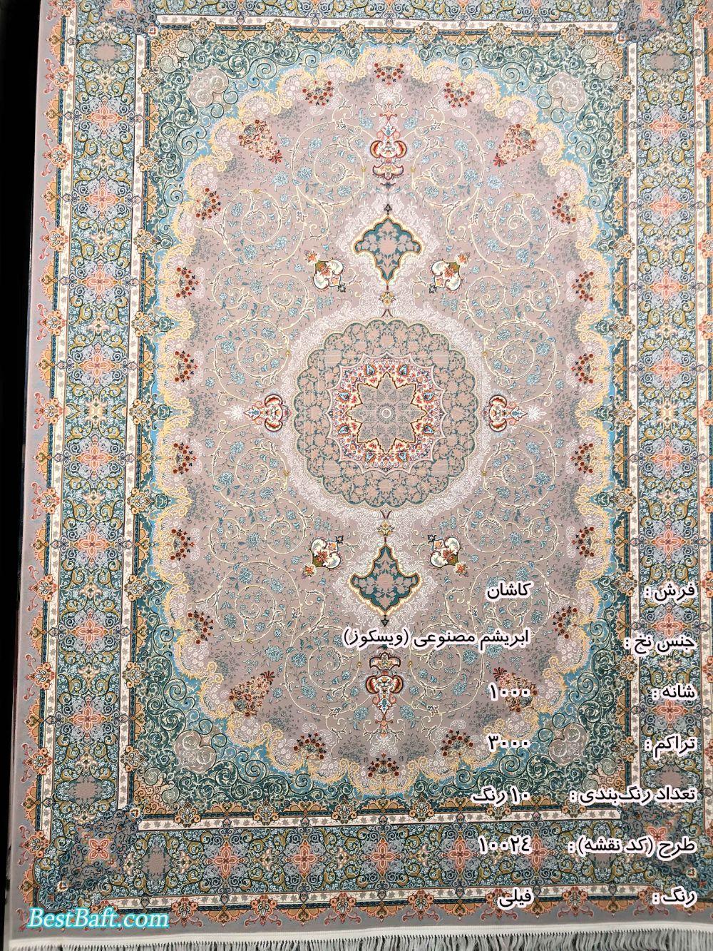 مشخصات، قیمت و خرید فرش کاشان 1000 شانه فیلی کد 10024 ابریشم مصنوعی