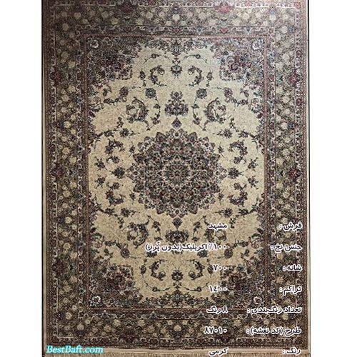 فرش مشهد ۷۰۰ شانه کد ۸۷۰۱۰ کرمی