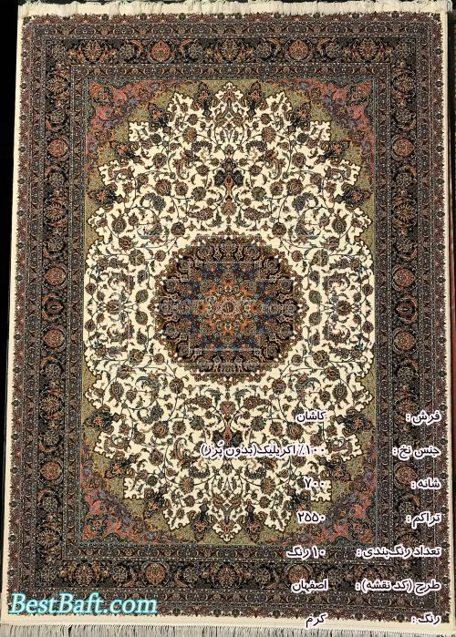 مشخصات، قیمت و خرید فرش کاشان اصفهان کرم 700 شانه