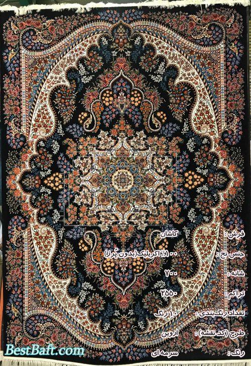 مشخصات، قیمت و خرید فرش کاشان اروین سرمه ای 700 شانه