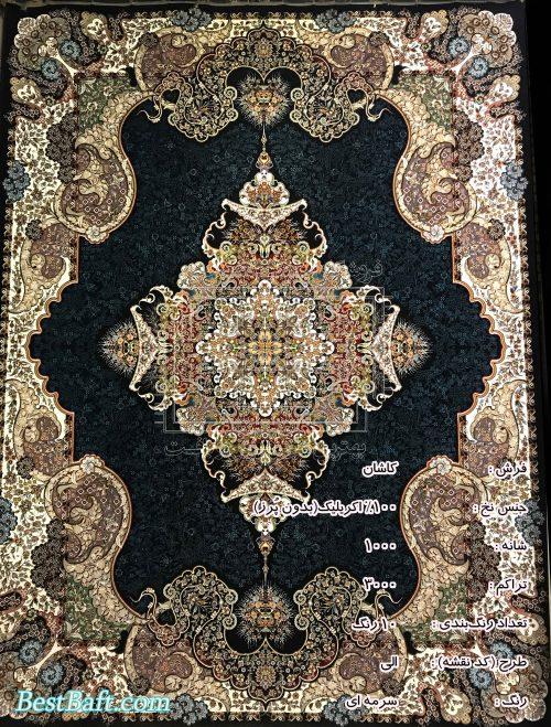 مشخصات، قیمت و خرید فرش کاشان الی سرمه ای 1000 شانه
