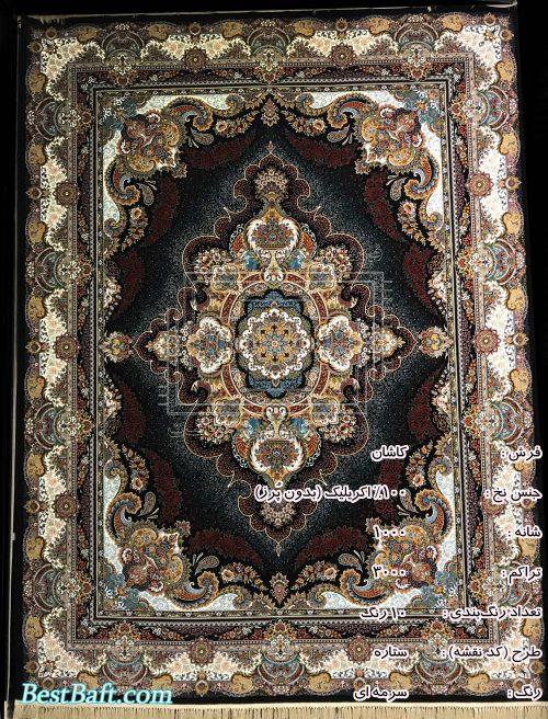 مشخصات، قیمت و خرید فرش کاشان ستاره سرمه ای 1000 شانه