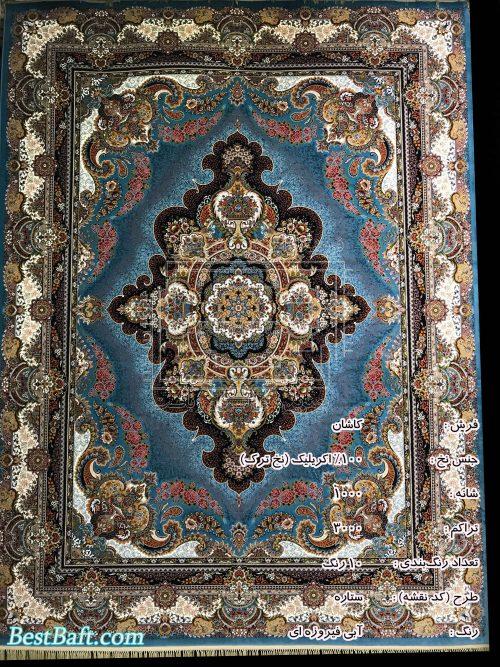 مشخصات، قیمت و خرید فرش کاشان ستاره آبی فیروزه ای 1000 شانه