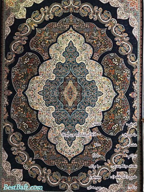 مشخصات، قیمت و خرید فرش کاشان مینیاتور سرمه ای 700 شانه