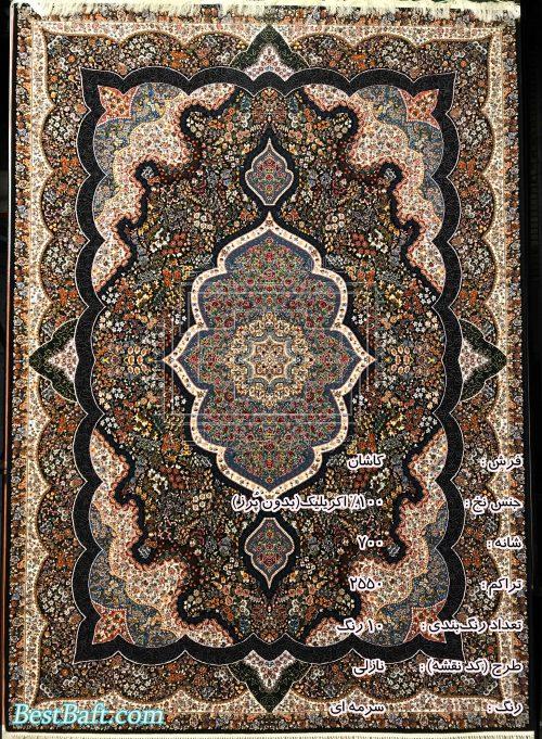 مشخصات، قیمت و خرید فرش کاشان نازلی سرمه ای 700 شانه