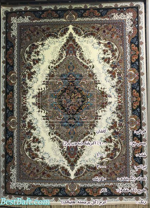 مشخصات، قیمت و خرید فرش کاشان نگار کرم گل برجسته 1000 شانه