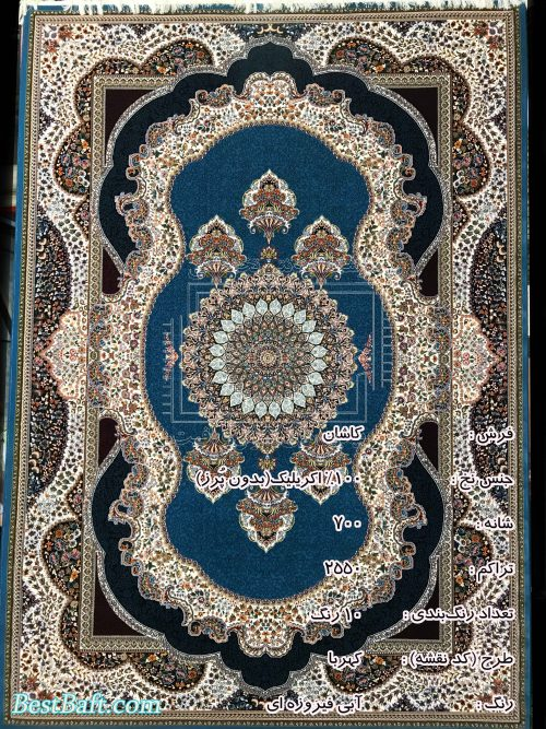 مشخصات، قیمت و خرید فرش کاشان کهربا آبی فیروزه ای 700 شانه