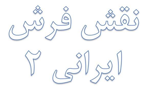 نقش فرش اصیل ایرانی بخش دوم | فروشگاه اینترنتی فرش مشهد