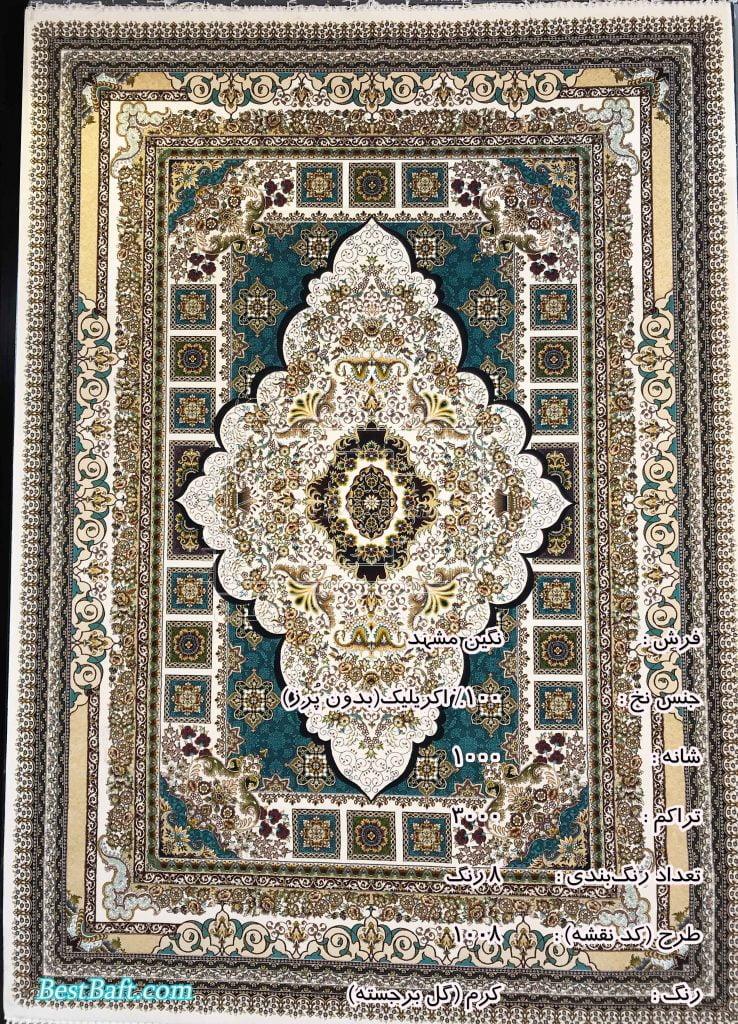 مشخصات، قیمت و خرید فرش نگین مشهد 1000 شانه کرم طرح 1008 برجسته