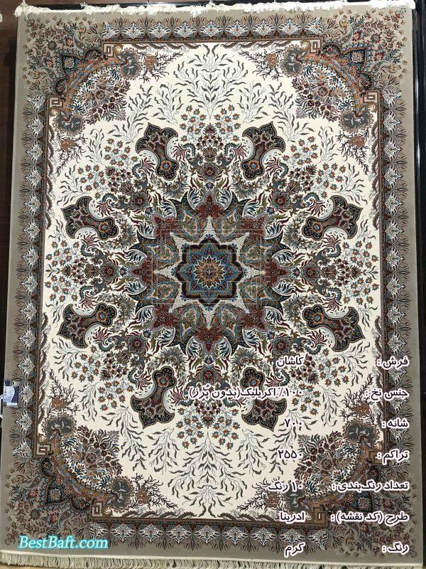 ارسال رایگان | قیمت مناسب | کیفیت واقعی فرش مشهد | تنها در فروشگاه تخصصی فرش و بافت