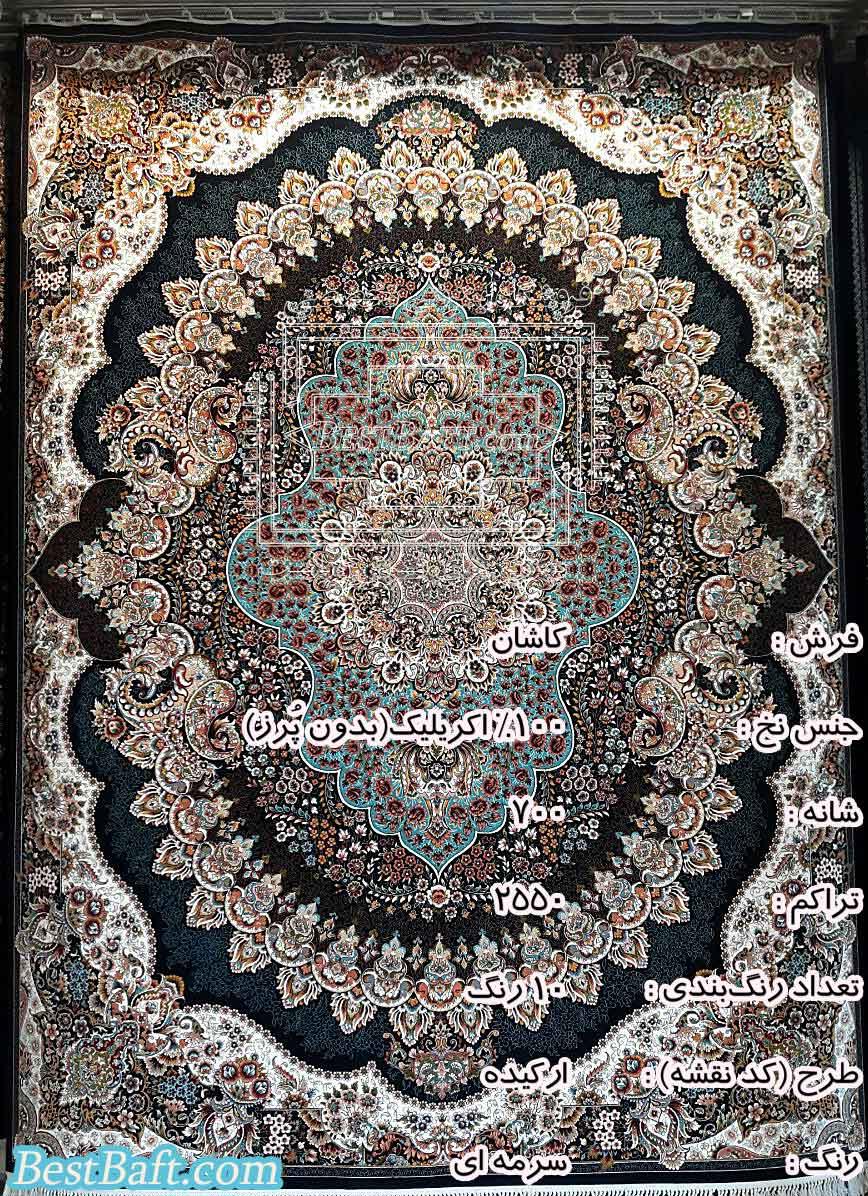 مشخصات، قیمت و خرید فرش کاشان ارکیده سرمه ای 700 شانه