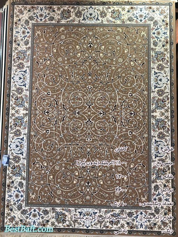 فرش کاشان اسلیمی بادامی گل برجسته 1200 شانه
