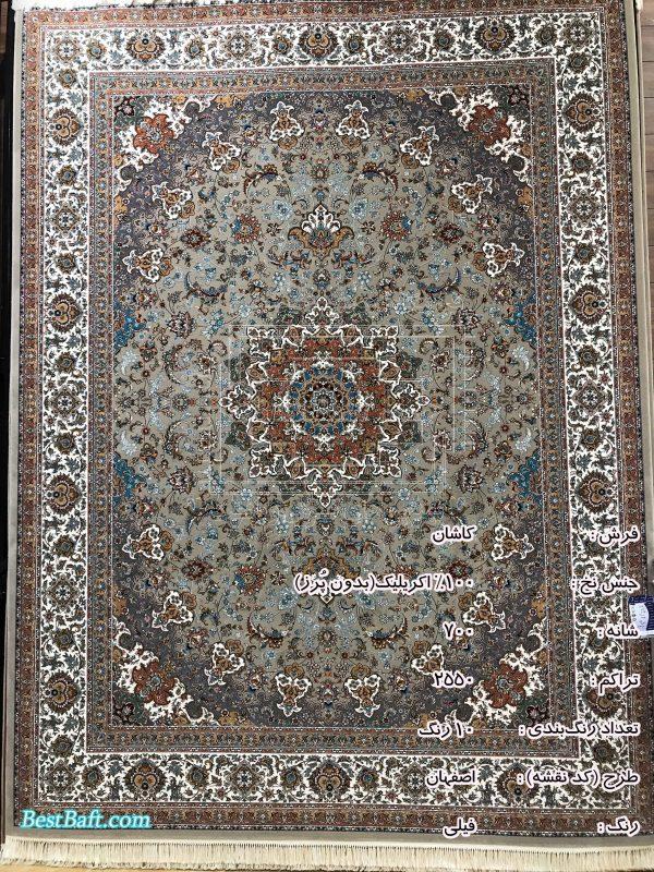مشخصات، قیمت و خرید فرش کاشان اصفهان فیلی 700 شانه