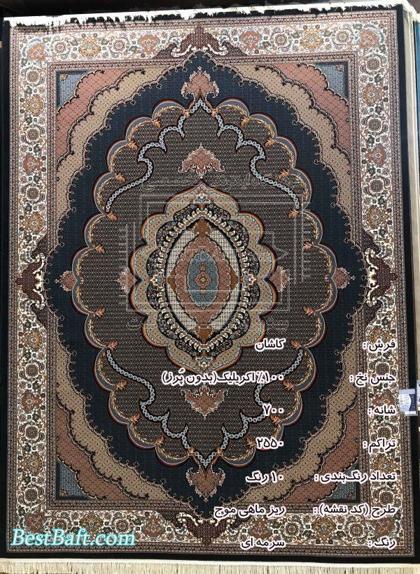 مشخصات، قیمت و خرید فرش کاشان ریزماهی موج سرمه ای 700 شانه