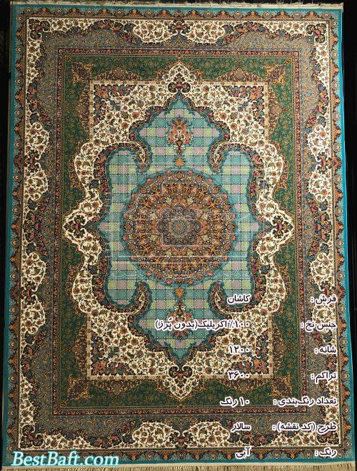 مشخصات، قیمت و خرید فرش کاشان سالار آبی فیروزه ای 1200 شانه