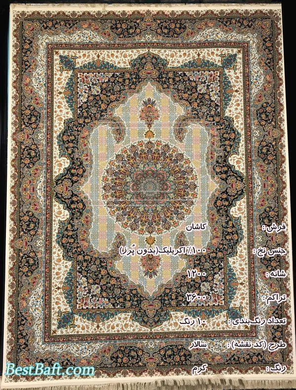 مشخصات، قیمت و خرید فرش کاشان سالار کرم 1200 شانه