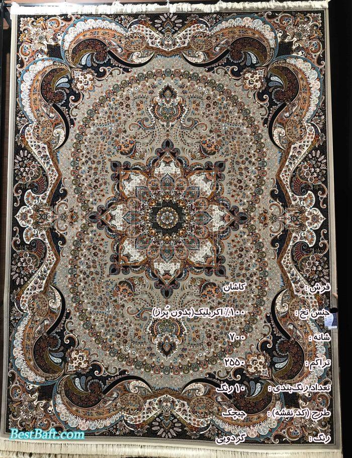 مشخصات، قیمت و خرید فرش کاشان چیچک گردویی 700 شانه