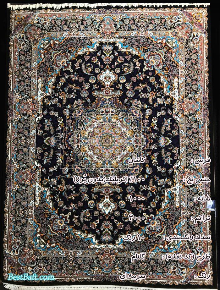 مشخصات، قیمت و خرید فرش کاشان گلنام سرمه ای 1000شانه