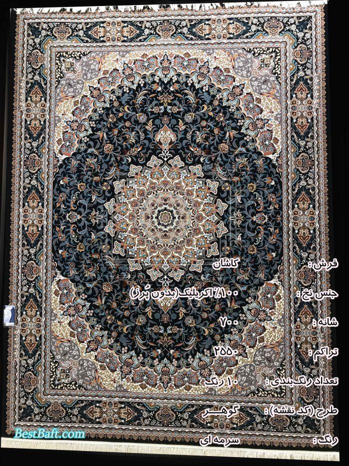 مشخصات، قیمت و خرید فرش کاشان گوهر سرمه ای 700 شانه