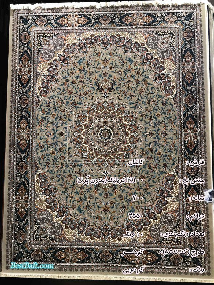 مشخصات، قیمت و خرید فرش کاشان گوهر گردویی 700 شانه