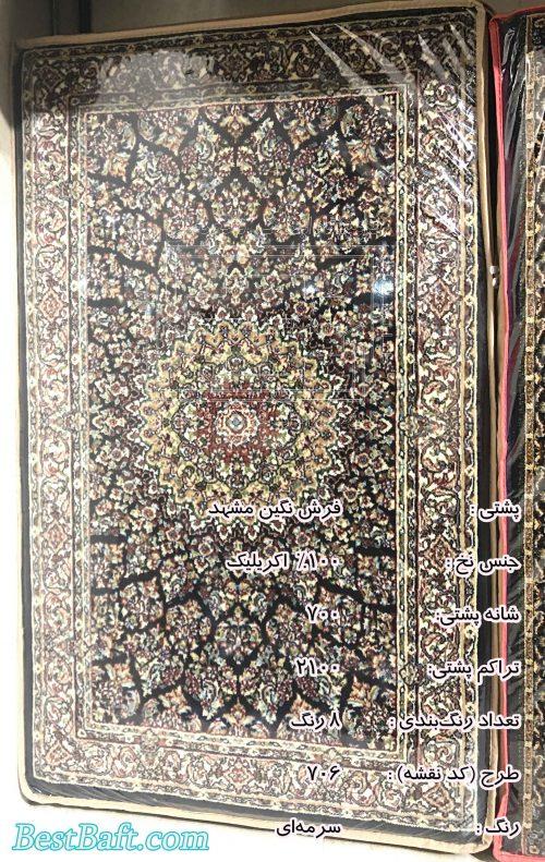 مشخصات، قیمت و خرید پشتی سنتی کد706